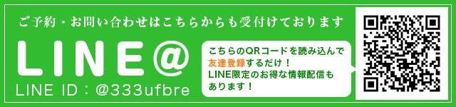 ご予約・お問い合わせはLINE@でも受け付けています
